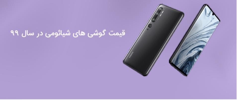 قیمت موبایل های شیائومی بستگی به مدل آن ها دارد، اما می توان گفت که گوشی های شیائومی نسبت به سایر برندهای دیگر قیمت مناسب تری دارند.در ادامه چند مدل از گوشی های شیائومی را به همراه قیمت آن ها به شما معرفی می کنیم.