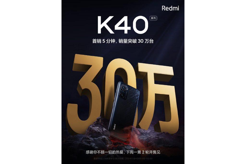 شیائومی بیش از 300 هزار گوشی ردمی k40 را در اولین دوره از فروش فوری خود آن را در کمتر از 5 دقیقه به فروش رساند/ شیائومی ردمی k40 ، ردمی k40 pro و...