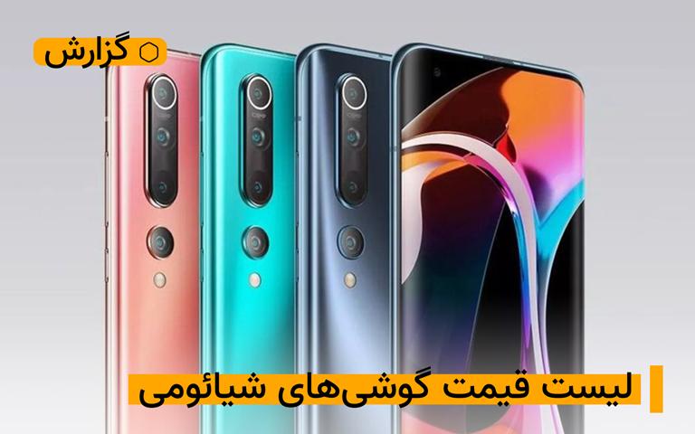 جدول قیمت عمده گوشی های شیائومی امروز 31 خرداد 1400 – گوشی های xiaomi