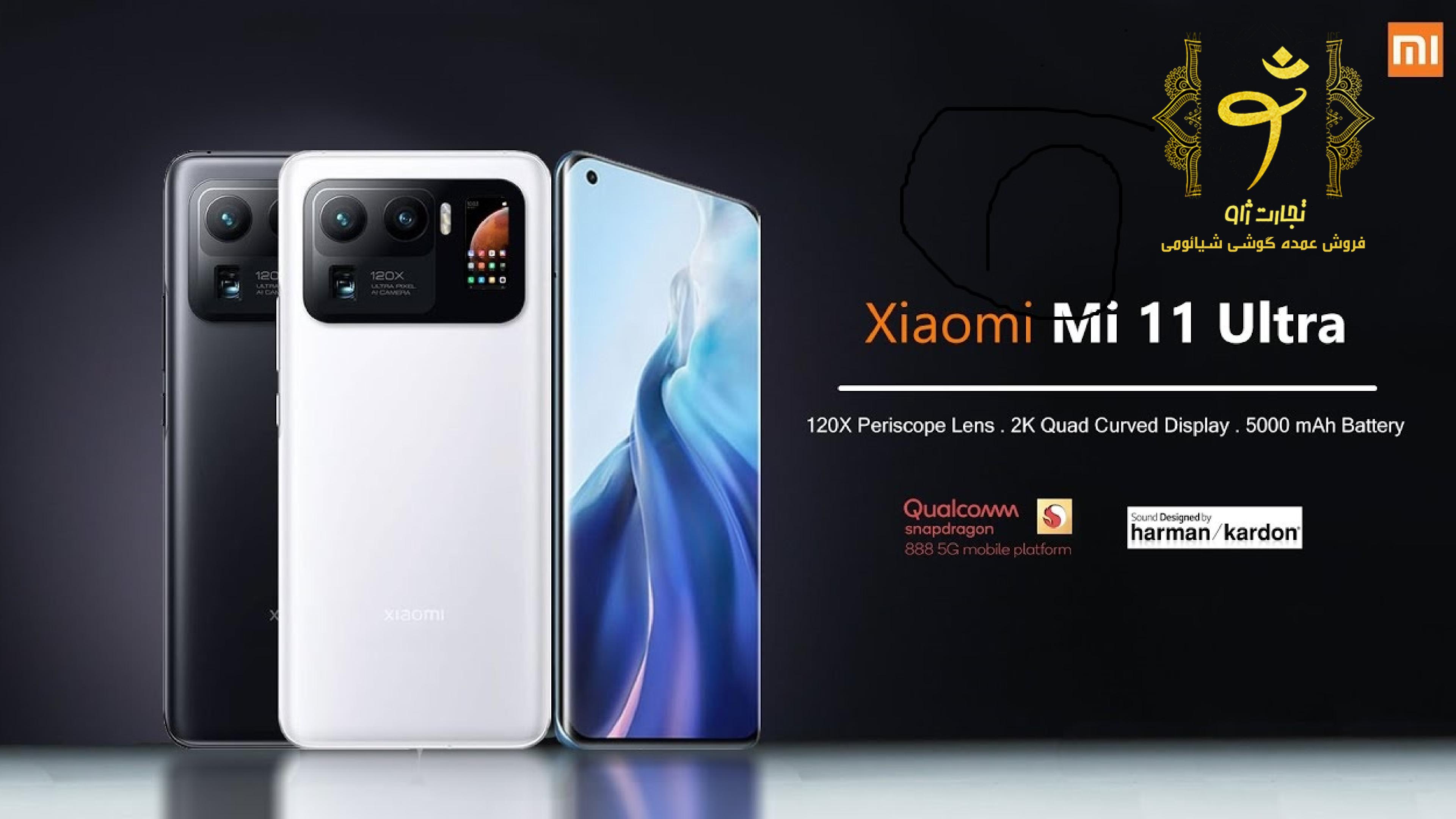 خرید گوشی شیائومی می 11 اولترا / xiaomi mi 11 ultra + مشخصات فنی و قیمت