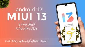 لیست گوشیهای شیائومی دریافت کننده آپدیت اندروید 12 Android و رابط کاربری MIUI 13 + زمان عرضه مشخص شد